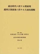 近代中国都市案内集成 復刻 第26巻 露治時代ニ於ケル関東州