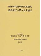 近代中国都市案内集成 復刻 第27巻 露治時代関東州法規類集