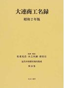 近代中国都市案内集成 復刻 第28巻 大連商工名録 昭和2年版