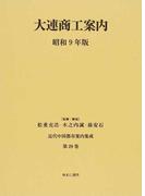 近代中国都市案内集成 復刻 第29巻 大連商工案内 昭和9年版