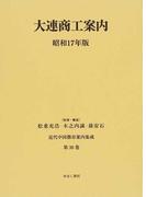近代中国都市案内集成 復刻 第30巻 大連商工案内 昭和17年版