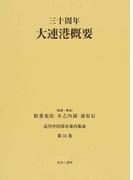 近代中国都市案内集成 復刻 第31巻 三十周年大連港概要