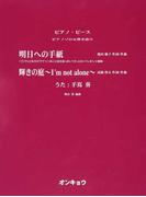 明日への手紙 フジテレビ系月9ドラマ「いつかこの恋を思い出してきっと泣いてしまう」主題歌 (ピアノ・ピース ピアノソロ&弾き語り)