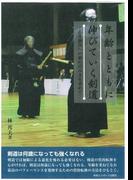 年齢とともに伸びていく剣道 心身融合への剣の巧みさを求めて