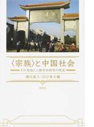 〈宗族〉と中国社会 その変貌と人類学的研究の現在
