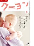 月刊 クーヨン 2016年6月号