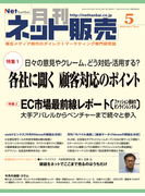 月刊ネット販売 2016年5月号