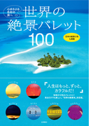 世界の絶景パレット100