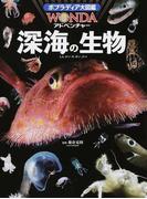 深海の生物 (ポプラディア大図鑑WONDA アドベンチャー)