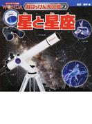 星と星座 (ポプラディア大図鑑WONDA 超はっけん大図鑑)