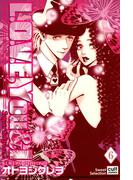 【6-10セット】Sugar&Spice【分冊版】(絶対恋愛Sweet)
