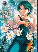 【全1-2セット】アルボスアニマ(RYU COMICS)
