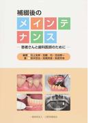 補綴後のメインテナンス 患者さんと歯科医師のために
