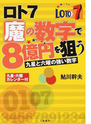 ロト7魔の数字で8億円を狙う 九星と六曜の強い数字 (サンケイブックス)(サンケイブックス)