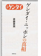 ゲンダイ・ニッポンの真相 日刊ゲンダイ