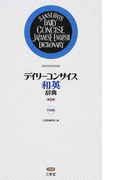 デイリーコンサイス和英辞典 第8版 中型版