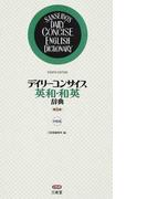 デイリーコンサイス英和・和英辞典 第8版 中型版