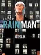 レインマン(BIG COMICS SPECIAL) 4巻セット(ビッグコミックススペシャル)