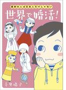 運命の人は日本人だけじゃない 世界で婚活!(朝日コミックス)