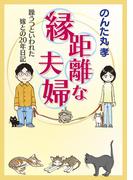 縁距離な夫婦 躁うつといわれた嫁との20年日記(朝日コミックス)
