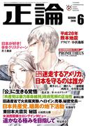 月刊正論2016年6月号(月刊正論)