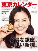 東京カレンダー 2016年 5月号