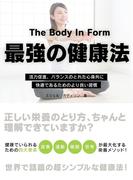 The Body In Form  ~活力促進、バランスのとれた心身共に快適であるためのより良い習慣~