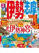 るるぶ伊勢 志摩'17(るるぶ情報版(国内))