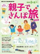 親子でさんぽ旅 首都圏版(散歩の達人MOOK)