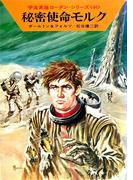 宇宙英雄ローダン・シリーズ 電子書籍版91 エラートの帰還