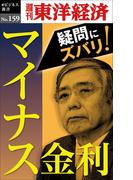 マイナス金利-週刊東洋経済eビジネス新書No.159