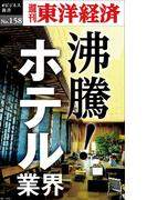 沸騰!ホテル業界-週刊東洋経済eビジネス新書No.158