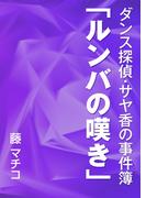 ダンス探偵・サヤ香の事件簿 「ルンバの嘆き」