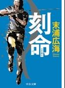 刻命(中公文庫)