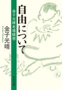 自由について 金子光晴老境随想(中公文庫)