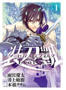 ソードガイ・ヱヴォルヴ1(ヒーローズコミックス)(ヒーローズコミックス)