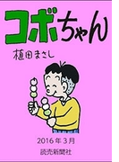 コボちゃん 2016年3月(読売ebooks)