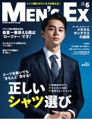 MEN'S EX 2016年6月号(MEN'S EX)