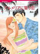 漫画家 高山 繭 セット vol.3(ハーレクインコミックス)