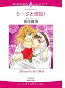 秘書ヒロインセット vol.6(ハーレクインコミックス)