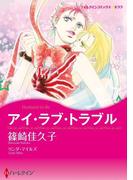 秘書ヒロインセット vol.4(ハーレクインコミックス)