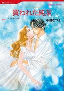 身体だけの関係セット vol.5(ハーレクインコミックス)