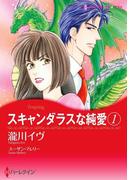 スキャンダラスな純愛 セット(ハーレクインコミックス)