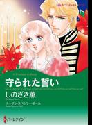 漫画家 しのざき薫 セット vol.3(ハーレクインコミックス)