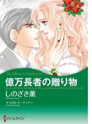 漫画家 しのざき薫 セット vol.2(ハーレクインコミックス)