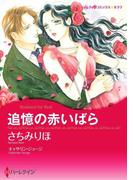 漫画家 さちみりほ セット vol.4(ハーレクインコミックス)