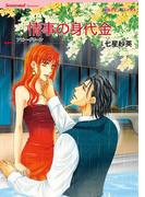 美しきライバルテーマセット vol.3(ハーレクインコミックス)