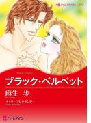 パーティが舞台セット vol.2(ハーレクインコミックス)