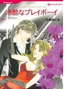 パーティが舞台セット vol.1(ハーレクインコミックス)