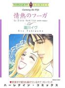 情熱的ヒーローセット vol.2(ハーレクインコミックス)